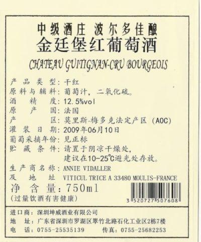 etiquette alcool import chine